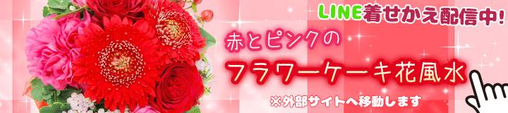 赤とピンクのフラワーケーキ花風水